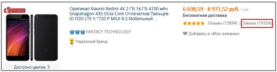 Redmi 4x. Заказы