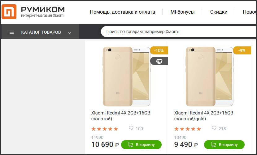 Xiaomi Redmi 4x в Румиком