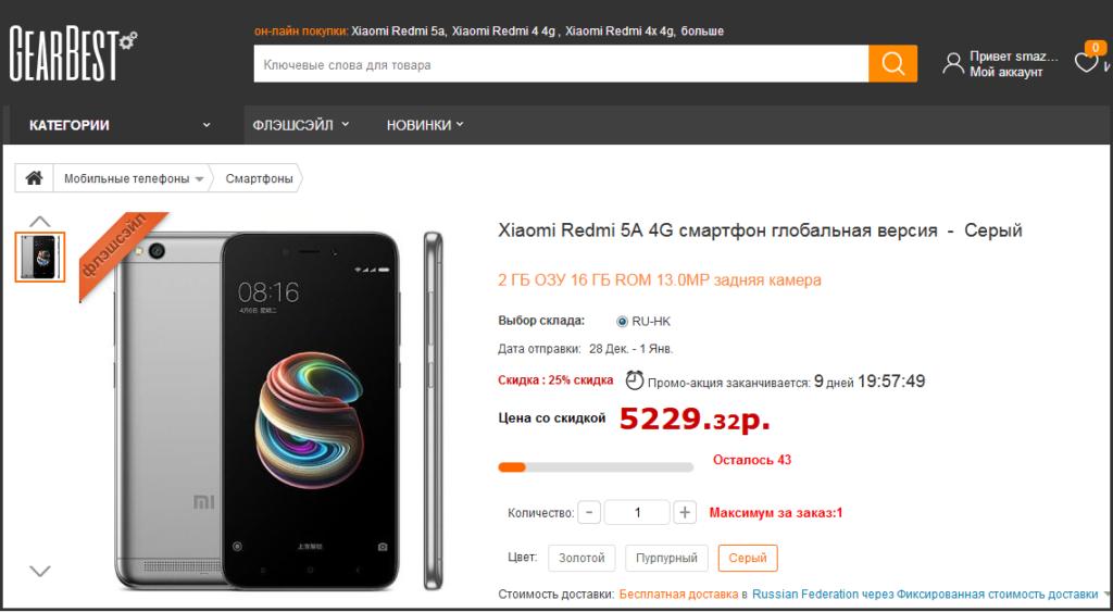 Redmi 5A на GearBest