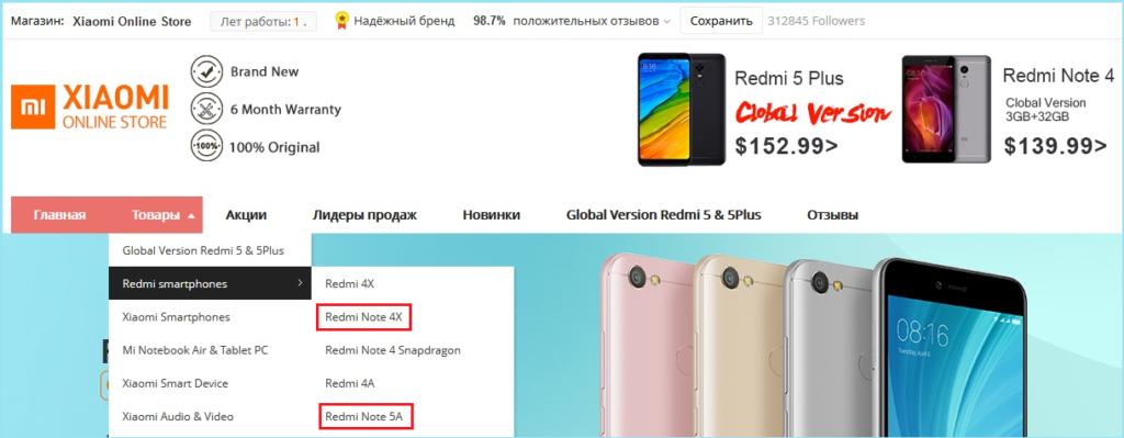 Redmi Note на Xiaomi Online Store (AliExpress)
