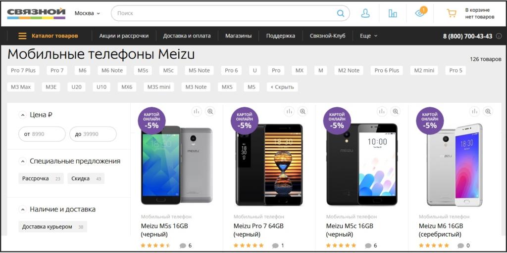 Смартфоны Meizu в Связном