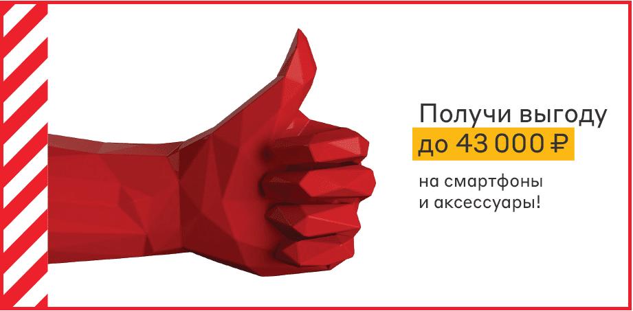 Выгода до 43 000 рублей при покупке смартфонов в М.Видео.