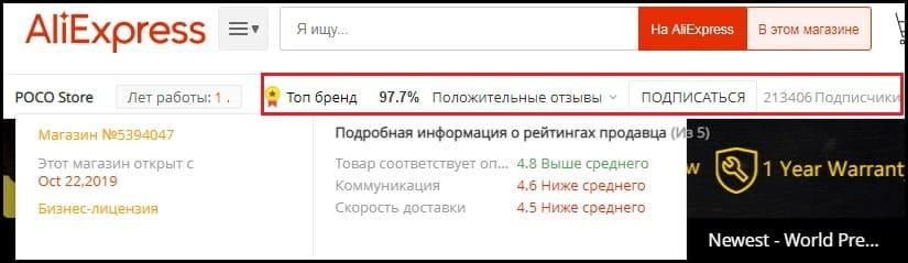 Магазин POCO Store. Статистика на АлиЭкспресс.