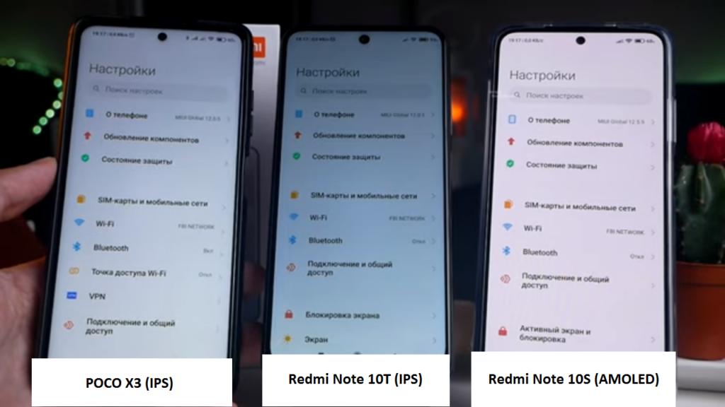Сравнительная яркость экранов POCO X3, Redmi Note 10T Redmi Note 10S