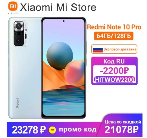 Xiaomi Mi Store. промокод на скидку