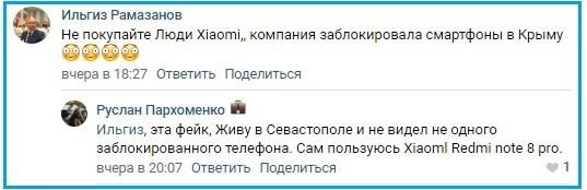 """Комментарий крымчанина в официально группе """"Xiaomi.Russia"""" В Контакте"""