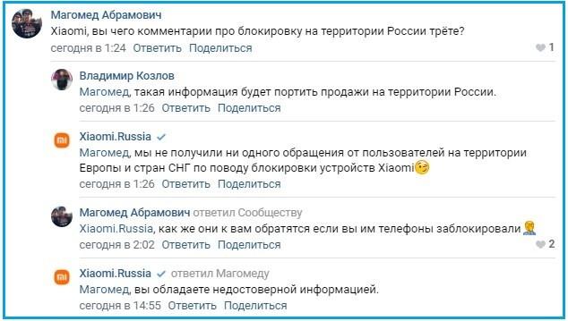 """Переписка в официально группе """"Xiaomi.Russia"""" В Контакте"""