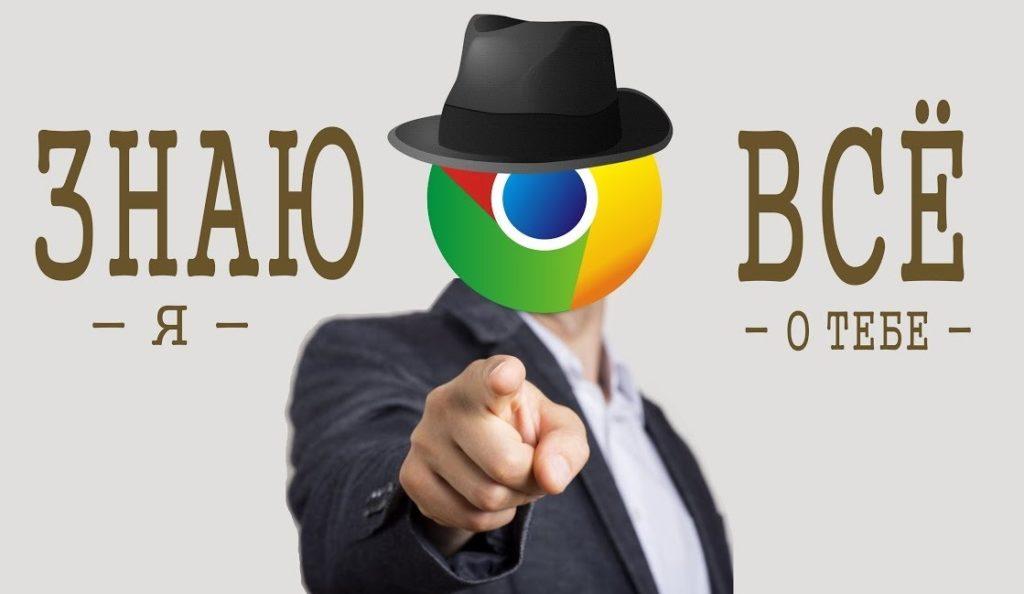 Google знает о тебе все.